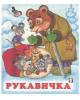 Сказки Народов Мира. Рукавичка арт.18566 (Фламинго 2015) с.14