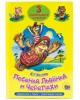 Три Любимых Сказки Песенка Львенка и Черепахи (Проф-Пресс 2014)