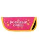 Чехол для очков текстиль с вышивкой 'Розовые очки '110545