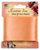 Лента для творчества'Оранжево-розовая'намотка  2м ширина 5см   1052888