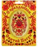 Прессованное полотенце С праздником Святой пасхи 1183276