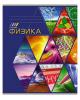 Тетрадь 40л. 'Физика' обл. мел. карт. С3605-05