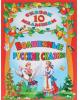 10 сказок Малышам. Вошебные Русские сказки. (Проф-Пресс 2015) с.128