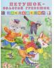 Книжка  с наклейками 'Петушок-золотой гребешок' арт.19464 (Фламинго 2015) с.16