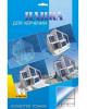 Папка д/черч А4 10л 'Архитектура' гознак С0111-15 со штампом АппликА
