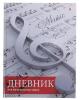 Дневник д/муз. школы 'Скрипичный ключ' глянец/ламин. 738942
