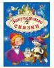 Для самых маленьких Зарубежные сказки (сборник) (Омега 2016) с.160