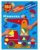 150 Наклеек Малышкина М.В. Машины. Найди наклейку сложи картинку (АСТ 2016) с.16
