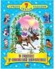 7 Лучших Сказок Малышам В гостях у Снежной королевы (Проф-Пресс 20106) с.80