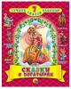 7 Лучших Сказок Малышам Сказки о богатырях (сборник) ! (Проф-Пресс2016) с.80