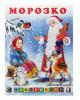 Книжка с наклейками 'Морозко' арт.19532 (Фламинго 2015) с.20