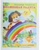 Стихи для детей 'Степанов. Волшебная радуга' арт. 16753 (Антураж 2012) с.16