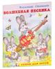 Стихи для детей 'Степанов. Волшебная песенка' арт. 17422 (Антураж 2012) с.16