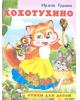 Стихи для детей 'Хохотухино' арт. 16760 (Фламинго 2016) с.16