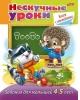 Книжка с заданиями А5 16л. блок с наклейками на скобе 'Нескучные уроки' для детей 4-5л. 16Кц5н_14245