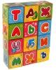 Кубики 3D 'Изучаем Алфавит' 12 эл. (картон) 1251817