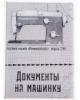 Обложка для автодокументов 'Документы на машинку' 1613177