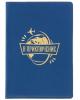 Обложка для паспорта 'В приключение' 1613205
