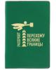 Обложка для паспорта 'Перехожу всякие границы' 1613207