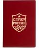 Обложка для паспорта 'Служу России' 1613219