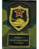 Обложка для автодокументов объем 'Права на управление танком' 13,5*9,5см пластик 492422