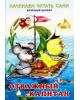 Начинаем читать сами Гурина Отважный капитан арт. 22242 (Фламинго 2016) с.16