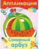 Аппликация Уроки творчества. Сахарный арбуз (Стрекоза 2016) с.10