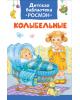 Детская библиотека Росмэн АлександроваЗ.Н Токмакова И.П Колыбельные сборник