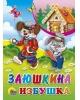 Книжка картонка читаем детям 'Заюшкина избушка' (Проф-Пресс 2015) с.8