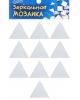 Мозаика зеркальная 'Треугольник' размер 2*2*2 шт набор 10 шт 1565607