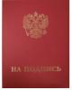 Папка адресная 'Герб' на подпись А4 красн. бумвинил АП4-01-0143/3
