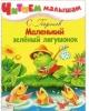 Читаем малышам Маленький зеленый лягушонок (Стрекоза 2016) с.8