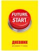 Дневник школьный 1-11кл. 40л. 'Future start' Дн5И_7БЦ40_лам  2910