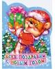 Всех поздравим с Новым годом (вырубка картон) (проф-Пресс 2013) с.10