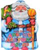 Вырубка на Новый год 'Добрый Дедушка Мороз' (Прф-Пресс 2016) с.10