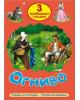 Три Любимых Сказки Огниво (Проф-Пресс 2016) с.32
