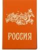 Обложка д/паспорта ПВХ 'Россия' тиснение золотом 1257562