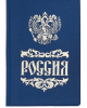 Обложка д/паспорта  ПВХ 'Россия' тиснение золотом 1257572