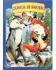 Книжка картонка 'Лиса и волк' (Умка 2017) с.8