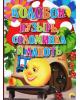 Книжка картонка читаем детям 'Колобок Пузырь, соломенка и лапоть' (Проф-Пресс 2013) с.12