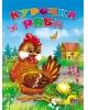 Книжка Картонка Читаем Детям Курочка Ряба (Проф-Пресс 2013) с.12