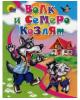 Стихи и сказки Малышам Волк и семеро козлят (Проф-Пресс 2017) с.10