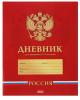 Дневник для 5-11 класса, мягкая обложка 'Россия', со справочным материалом, 48 листов 3479380
