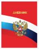 Дневник 5-11кл 'РОССИЯ' 48 лист. тверд. BRAUBERG 104626