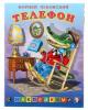 Книжка с наклейками 'Чуковский Телефон' арт.9076 (Фламинго 2017) с.18