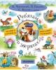 Сказки в картинках для самых маленьких 'Ребятам о зверятах' (АСТ Малыш 2017) с.80