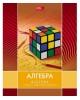 Тетрадь предметная Алгебра 48л Класс 'С' клетка на скобе 48Т5тСd1_17850