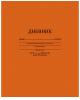 Дневник 1-11 кл. 'Оранжевый' С 2676-17