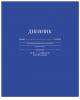 Дневник 1-11 кл. 'Синий' С 2676-15