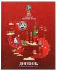 Дневник 1-11кл.40л лайт 'ЧМ по футболу 2018г-красный' 40ДТ5В_16982
